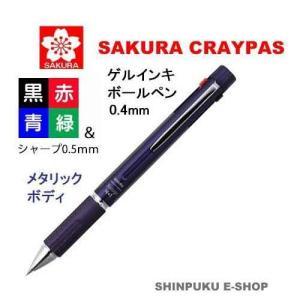 黒替芯1本サービス ボールサイン4+1フォーバイワンメタリックブルー GB4M1004 サクラクレパス 商品代引不可ポイント消化 Z|shinpukue-shop