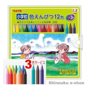 ぺんてる 小学校 色鉛筆 12色 プラス3色(15色)GCG1-12P3 (ポイント消)  Z