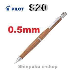 シャープペン エストゥエンティ S20 HPS-2SK ブラウン0.5mm パイロット 代引き不可ポイント消化Z shinpukue-shop