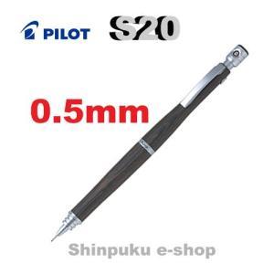 シャープペン エストゥエンティ S20 HPS-2SK ダークブラウン0.5mm パイロット 代引き不可ポイント消化Z shinpukue-shop