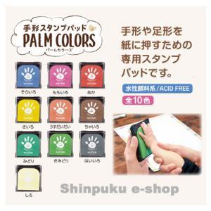 手形スタンプパッド PalmColors HPS-A シヤチハタ (ポイント消化)Z|shinpukue-shop
