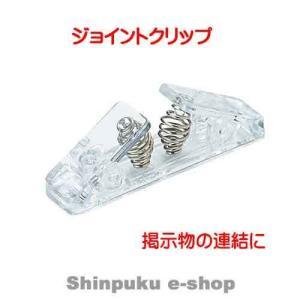 オープン工業 ジョイントクリップ CX-10 透明 20個 (Z)|shinpukue-shop