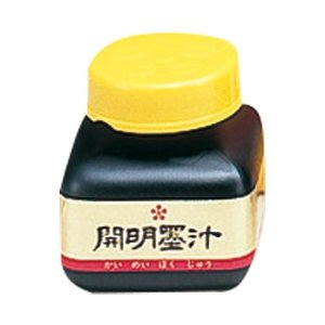 開明 開明墨汁 BO1001 墨池型 70ml|shinpukue-shop