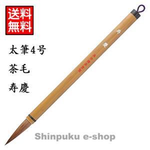 在庫処分 本数限定 呉竹 太筆 4号 茶毛パック 寿慶 JC337-4S (ポイント消化)Z shinpukue-shop