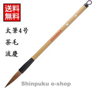 在庫処分 本数限定 呉竹 太筆 4号 茶毛パック 流慶 JC338-4S (ポイント消化)Z shinpukue-shop