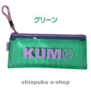 KUM クム クリアペンケース KM178M グリーン (ポイント消化) Z|shinpukue-shop