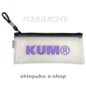 KUM クム クリアペンケース KM178PW  パステルホワイト(ポイント消化) Z|shinpukue-shop