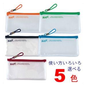 レイメイ Kept クリアペンケース KPF502 (ポイント消化) Z|shinpukue-shop