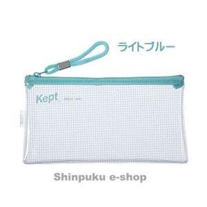 クリアペンケース ライトブルー KPF603H レイメイ Kept (ポイント消化) Z|shinpukue-shop