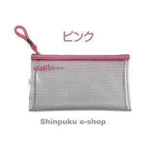 クリアペンケース  ピンク KPF603P レイメイ Kept (ポイント消化) Z|shinpukue-shop