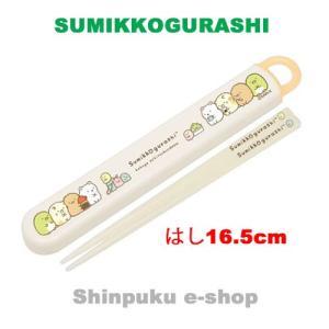 すみっコぐらし ランチマーケット はし&はし箱 スライドタイプ おべんとう  KY23101 サンエックス 商品代引不可ポイント消化Z shinpukue-shop