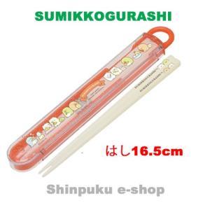 すみっコぐらし  ランチマーケット はし&はし箱 スライドタイプ  ごはんタイム サンエックス KY52001  サンエックス 商品代引不可ポイント消化Z shinpukue-shop