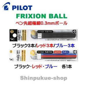 フリクションボール多色/スリム用 0.38mm替芯 3本セット LFBTRF30UF-3  パイロット (ポイント消化) Z|shinpukue-shop