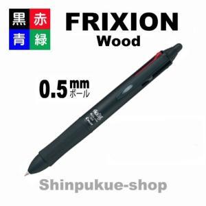 消せるボールペン フリクションボール4 ウッド LKFB-3SEF  ブラック パイロット ポイント消化 Z shinpukue-shop