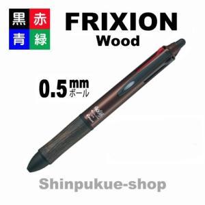 消せるボールペン フリクションボール4 ウッド LKFB-3SEF  ブラウン パイロット ポイント消化 Z shinpukue-shop