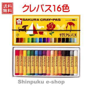 サクラクレパス クレパス  太巻 16色 LP16R  (ポイント消化) Z shinpukue-shop