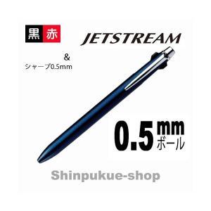 ジェットストリーム2+1 3多機能ペン MSXE3-3000-05 ダークネービー 代引き不可ポイント消化 shinpukue-shop