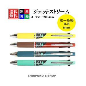 トレンドカラー ジェットストリーム 4&1 新色 MSXE5-1000-05 三菱鉛筆 (ポイント消化)Z|shinpukue-shop