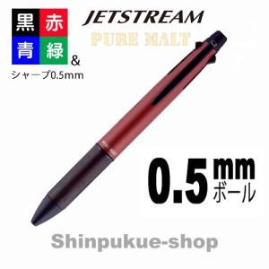 数量限定 ピュアモルト ジェットストリームインサイド 4&1 5機能ペン カーマイン MSXE5-2005-05 代引き不可ポイント消化 Z shinpukue-shop