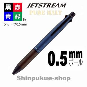 数量限定 ピュアモルト ジェットストリームインサイド 4&1 5機能ペン ネイビー MSXE5-2005-05 代引き不可ポイント消化 Z shinpukue-shop