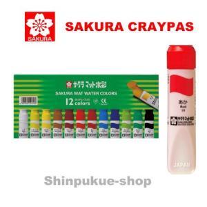 サクラクレパス マット水彩絵の具 12色セット 12ml ポリチューブ入り  MW12PE ポイント消化 Z shinpukue-shop