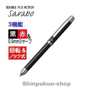 女性 ボールペン サラボ Sarabo 代引き不可 ダブル3アクション プラチナ shinpukue-shop