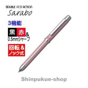 女性 ボールペン サラボ Sarabo ダブル3アクションMWBT-2000-21 ピーチピンク プラチナ 商品代引不可ポイント消化 shinpukue-shop