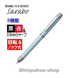 女性 ボールペン サラボ Sarabo MWBT-2000-59 代引き不可 ダブル3アクション プラチナ shinpukue-shop