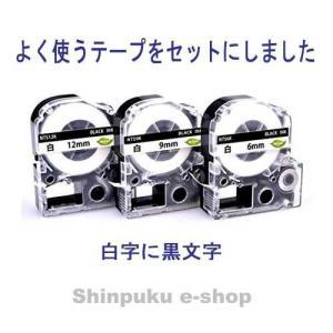 6・9・12mm 3個セット 白地黒文字  キングジム用 テプラPRO互換 テープカートリッジ SS6K9K12K (ポイント消化)Z|shinpukue-shop