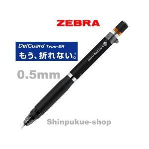 芯が折れないシャープペン デルガード タイプER ブラック P−MA88 ゼブラ 商品代引不可ポイント消化|shinpukue-shop
