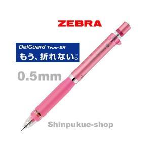 芯が折れないシャープペン デルガード タイプER ピンク P−MA88 ゼブラ ポイント消化|shinpukue-shop