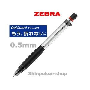 芯が折れないシャープペン デルガード タイプER シルバー P−MA88 ゼブラ ポイント消化|shinpukue-shop
