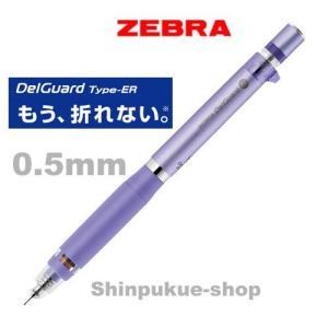芯が折れないシャープペン デルガード タイプER バイオレット P−MA88 ゼブラ 商品代引不可ポイント消化 Z|shinpukue-shop