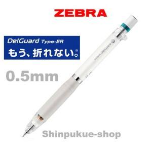芯が折れないシャープペン デルガード タイプER ホワイト P−MA88 ゼブラ  ポイント消化 Z|shinpukue-shop