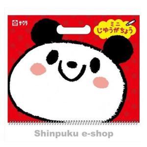 おえかきが楽しくなる ミニじゆうがちょう よんよん PB-01A(商品代引不可)(ポイント消化) Z shinpukue-shop