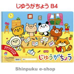 おえかきが楽しくなる ミニじゆうがちょう ベア PB-01C(商品代引不可)(ポイント消化) Z shinpukue-shop