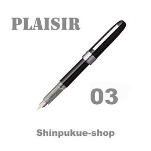 プラチナ万年筆 PLAISIRプレジール ブラック 細字 PGB-1000-1-2 代引き不可ポイント消化 Z|shinpukue-shop