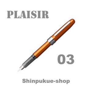 プラチナ万年筆 PLAISIRプレジール ノバオレンジ 細字 PGB-1000-25-2 代引き不可ポイント消化 Z|shinpukue-shop