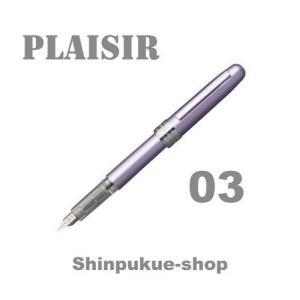 プラチナ万年筆 PLAISIRプレジール バイオレット 細字 PGB-1000-28-2 代引き不可ポイント消化 Z|shinpukue-shop