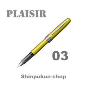 プラチナ万年筆 PLAISIRプレジール バリシトラス 細字 PGB-1000-47-2 代引き不可ポイント消化 Z|shinpukue-shop