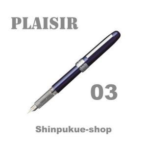 プラチナ万年筆 PLAISIRプレジール ブルー 細字 PGB-1000-56-2 代引き不可ポイント消化 Z|shinpukue-shop