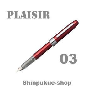 プラチナ万年筆 PLAISIRプレジール レッド 細字 PGB-1000-70-2 代引き不可ポイント消化 Z|shinpukue-shop