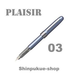 プラチナ万年筆 PLAISIRプレジール フロスティブルー 細字 PGB-1000B-57-2 代引き不可ポイント消化 Z|shinpukue-shop