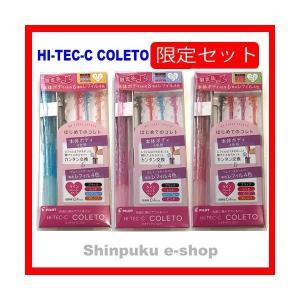限定セット パイロット ハイテックC コレト 自由に選んで作るペン HI-TEC-C COLETO 超極細 0.4mm  PLHKCG50LHC (ポイント消化) Z|shinpukue-shop