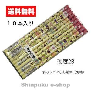すみっコぐらし鉛筆丸軸2B 10本セット PN26105-10P サンエックス 商品代引不可ポイント...