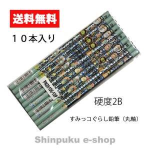 すみっコぐらし鉛筆丸軸2B 10本セット PN26106-10P サンエックス 商品代引不可ポイント...