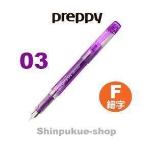 プラチナ万年筆 手軽に色を楽しむ万年筆 プレピー 03 細字 バイオレット PSQ-300 商品代引不可ポイント消化 Z shinpukue-shop
