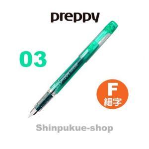 プラチナ万年筆 手軽に色を楽しむ万年筆 プレピー 03 細字 グリーン PSQ-300 商品代引不可ポイント消化 Z shinpukue-shop