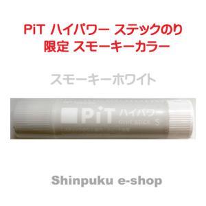 限定 トンボ ピットハイパワーS スモーキーホワイト PT-TP25G(Z)|shinpukue-shop