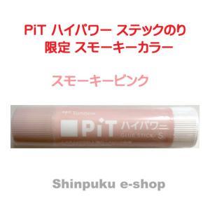 限定 トンボ ピットハイパワーS スモーキーピンク PT-TP85G(Z)|shinpukue-shop